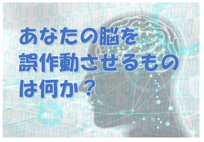 あなたの脳を誤作動させるものは何か?
